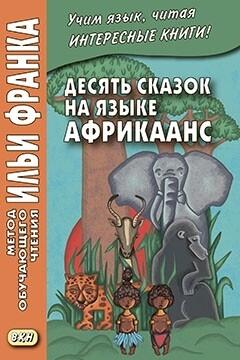 Десять сказок на языке африкаанс