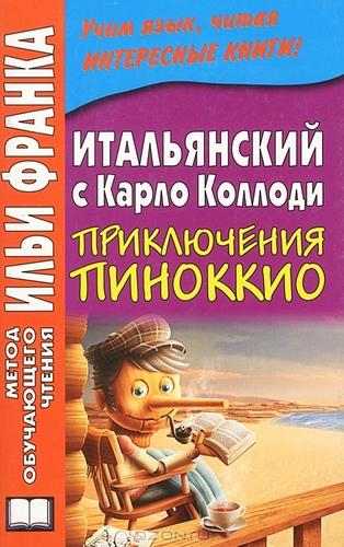 Карло Коллоди. Пиноккио