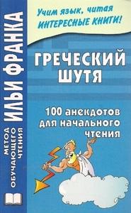 Анекдоты по-гречески