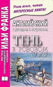Лоуренс Д.Х. Тень в розовом саду и другие рассказы