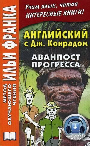 Конрад Дж. Аванпост прогресса