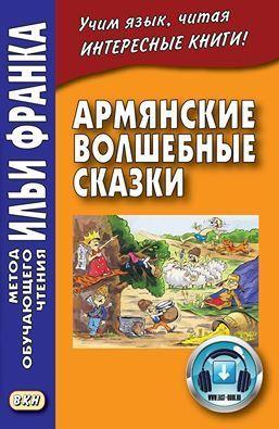 Армянские волшебные сказки