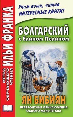 """Болгарский язык с Елином Пелином. """"Ян Бибиян. Невероятные приключения одного мальчугана"""""""