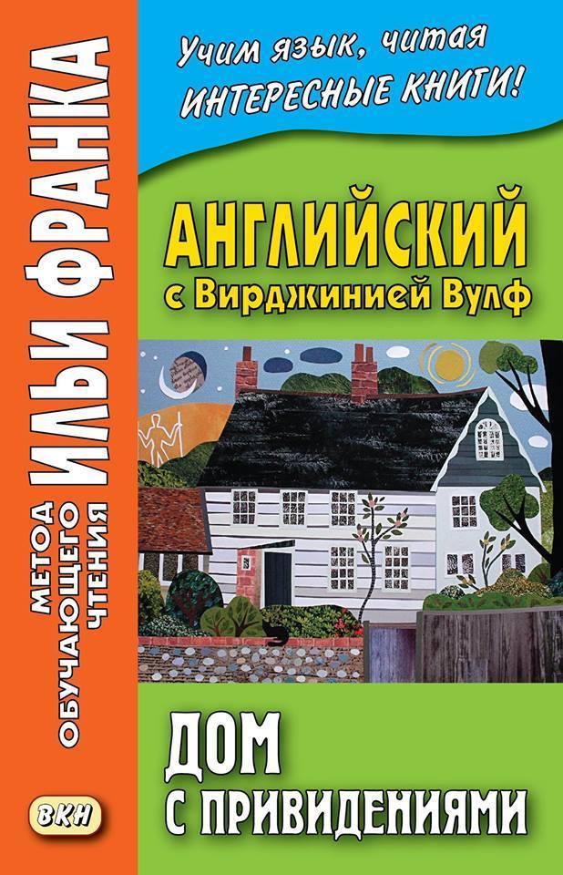 Вирджиния Вулф. Дом с привидениями и другие рассказы