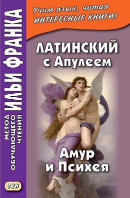 Апулей. Амур и Психея