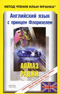 Стивенсон Р.Л. Алмаз раджи