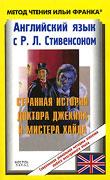 Стивенсон Р.Л. Странная история доктора Джекила и мистера Хайда