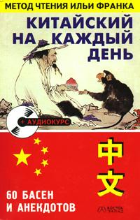 Китайский на каждый день (60 басен и анекдотов)