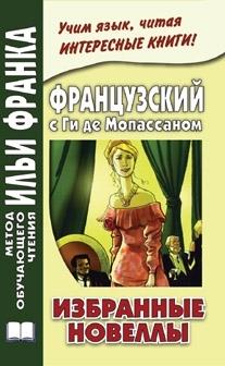 Ги де Мопассан. Избранные новеллы