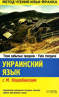 Украинский язык с Михаилом Коцюбинским.