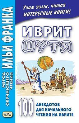 Иврит шутя: 100 анекдотов для начального чтения на иврите