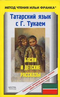 Татарский язык с Габдуллой Тукаем.