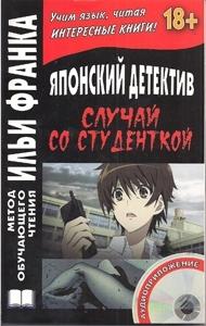 Японский детектив. Миса Ямамура. Случай со студенткой