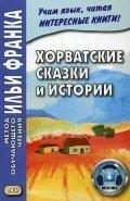 Хорватские сказки и истории