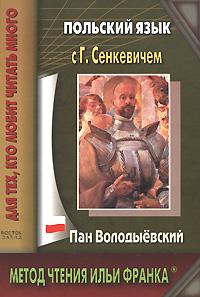 """Польский язык с Генрихом Сенеквичем. """"Пан Володыёвский"""""""