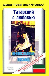 """Татарский язык с Аделем Кутуем. """"Неотосланные письма"""""""