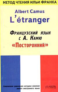 """Французский язык с Альбером Камю. """"Посторонний"""""""
