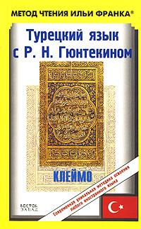 """Турецкий язык с Р.Н.Гюнтекином. """"Клеймо"""""""
