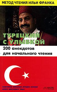 Турецкий язык с улыбкой