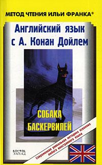 Дойл А.К. Собака Баскервилей