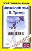 Трэверс П.Л. Мэри Поппинс