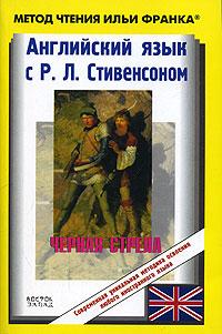 Стивенсон Р.Л. Черная стрела