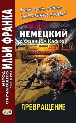 Ф.Кафка. Превращение (перевод Л.Расцветаевой)