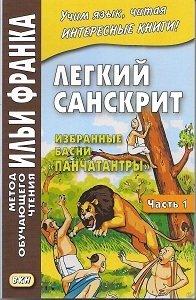 """Легкий санскрит - избранные басни """"Панчатантры"""""""