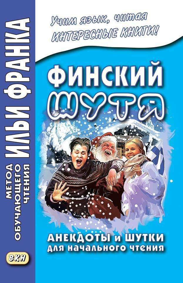 Финские анекдоты (Suomalaisia vitsejä)