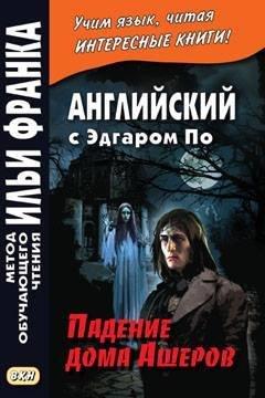 По Э. Падение дома Ашеров и другие рассказы