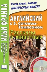 Сетон-Томпсон Э. Трущобная кошка (Королевская аналостанка)