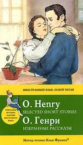 О'Генри. Сборник рассказов
