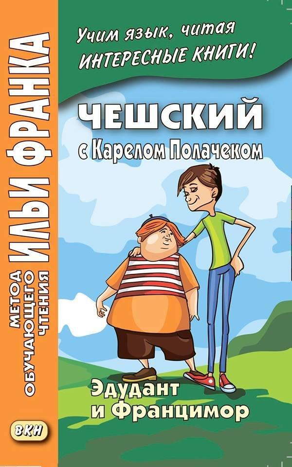 Карел Полачек. Эдудант и Францимор