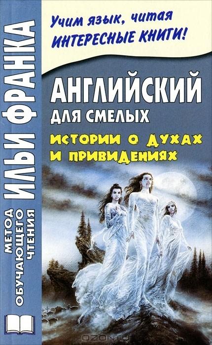 Самые страшные рассказы о привидениях