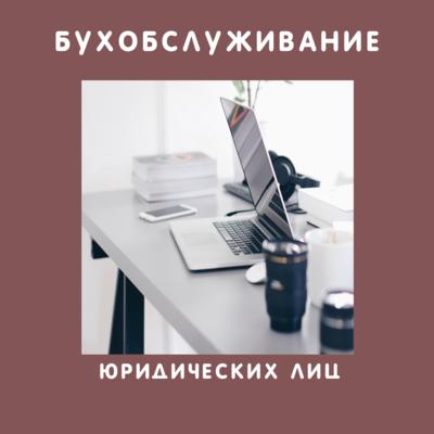 Бухобслуживание ООО и ИП  с работниками