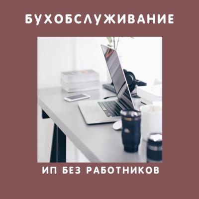 Бухобслуживание ИП, ООО