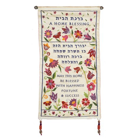 Birkat Habayit - Hebrew & English