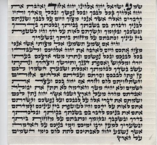 12 cm Mezuzah Klaf (parchment)
