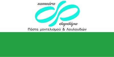 Samsara Πάστα Μοντελισμού 'Σαμσάρα' από την Samantha 1 Κιλό -GREEN -Πράσινο