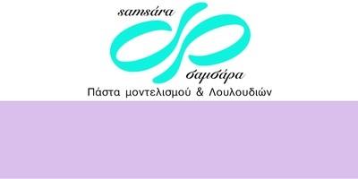 Samsara Πάστα Μοντελισμού 'Σαμσάρα' από την Samantha 1 Κιλό -LILAC -Λιλά