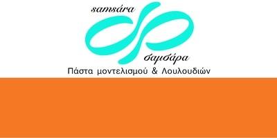 Samsara Πάστα Μοντελισμού 'Σαμσάρα' από την Samantha 1 Κιλό -ORANGE -Πορτοκαλί