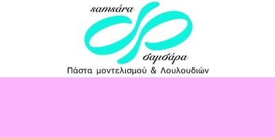Samsara Πάστα Μοντελισμού 'Σαμσάρα' από την Samantha 1 Κιλό -PINK -Ροζ