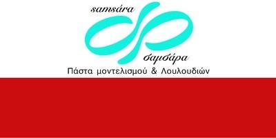 Samsara Πάστα Μοντελισμού 'Σαμσάρα' από την Samantha 1 Κιλό -RED -Κόκκινο