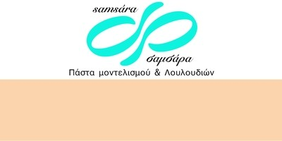Samsara Πάστα Μοντελισμού 'Σαμσάρα' από την Samantha 1 Κιλό -FLESH/PEACH -Δέρματος/Ροδακινί