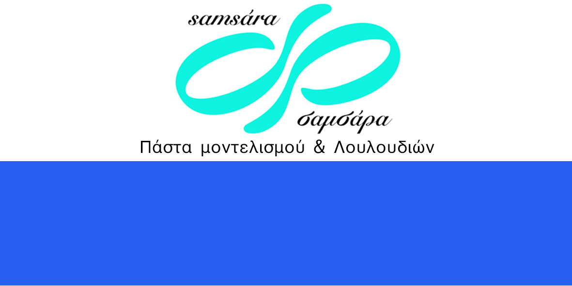 Samsara Πάστα Μοντελισμού 'Σαμσάρα' από την Samantha 500γρ -BLUE -Μπλε