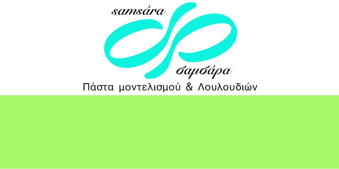 Samsara Πάστα Μοντελισμού 'Σαμσάρα' από την Samantha 500γρ -LIGHT GREEN -Λαχανί