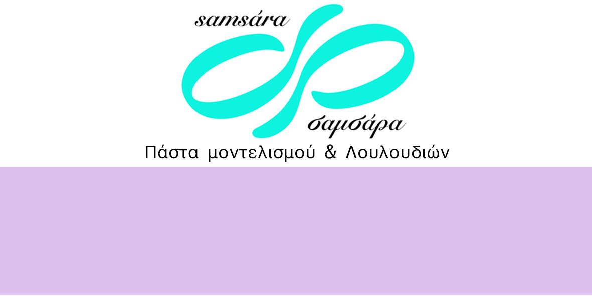 Samsara Πάστα Μοντελισμού 'Σαμσάρα' από την Samantha 500γρ -LILAC -Λιλά