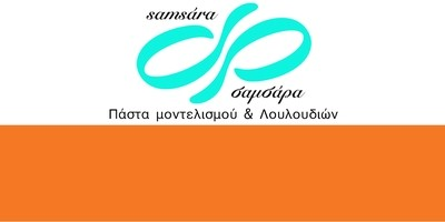 Samsara Πάστα Μοντελισμού 'Σαμσάρα' από την Samantha 500γρ -ORANGE -Πορτοκαλί