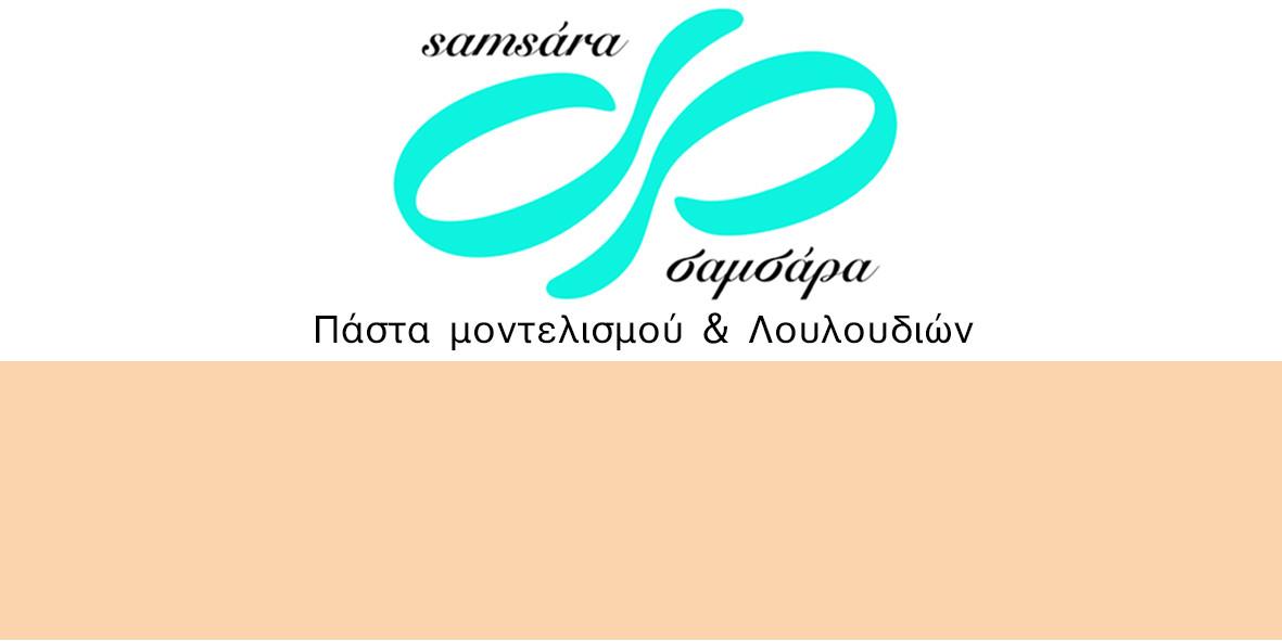 Samsara Πάστα Μοντελισμού 'Σαμσάρα' από την Samantha 500γρ -FLESH/PEACH -Δέρματος/Ροδακινί