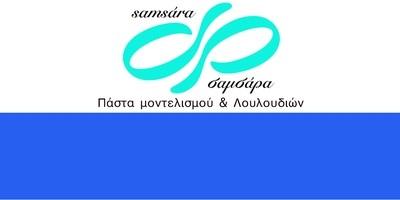 Samsara Πάστα Μοντελισμού 'Σαμσάρα' από την Samantha 250γρ -BLUE -Μπλε